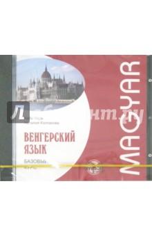 Венгерский язык. Базовый курс (CDmp3)