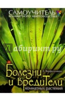 Варфоломеева Елизавета Болезни и вредители комнатных растений