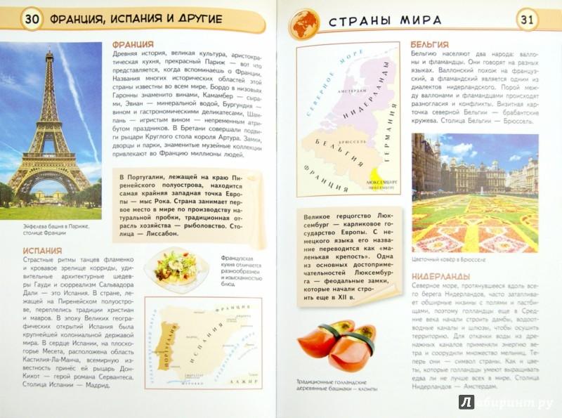 Иллюстрация 1 из 12 для Страны и народы. Многоликая планета - Светлана Мирнова | Лабиринт - книги. Источник: Лабиринт