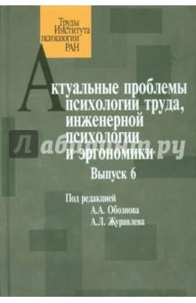 Актуальные проблемы психологии труда, инженерной психологии и эргономики. Выпуск 6
