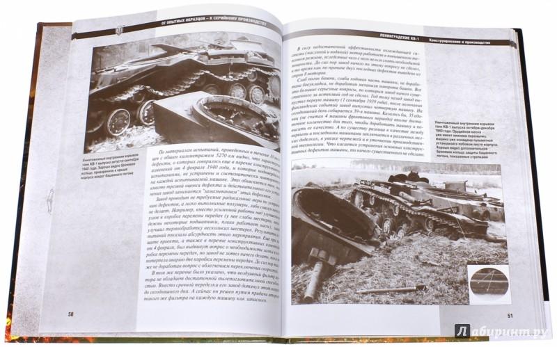 Иллюстрация 1 из 7 для Ленинградские КВ-1 - Максим Коломиец | Лабиринт - книги. Источник: Лабиринт