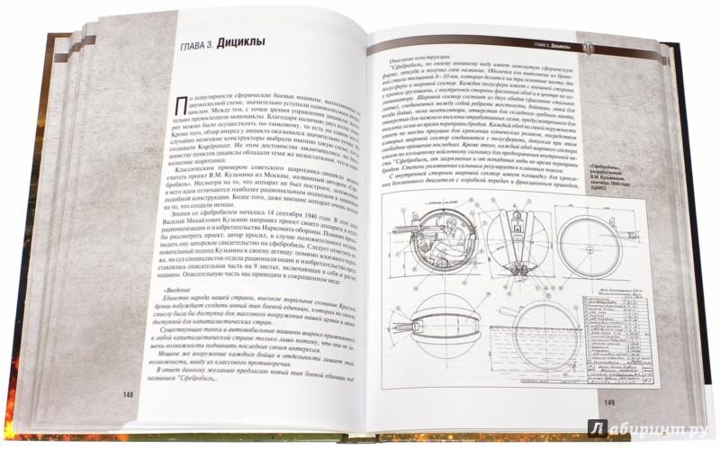 Иллюстрация 1 из 2 для Стальные шары Сталина - Юрий Пашолок | Лабиринт - книги. Источник: Лабиринт