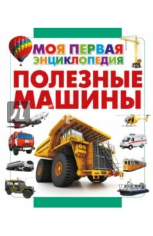 Полезные машины, Кошевар Дмитрий Васильевич