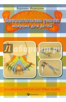 Занимательные узелки. Макраме для детейМастерим своими руками<br>Если вы любите возиться с бусинками и шнурами, умеете аккуратно обращаться с ножницами и иголками и любите творчество, то эта книга для вас. Смело покупайте - и творите!<br>В книге даётся подробное описание плетения основных узлов макраме. Используя всего2-5 узелка, можно сплести несложные и оригинальные изделия (пояс, кулон, брелок, подвеску, браслет, закладку и др.), представленные в книге. Вы найдёте подробное пошаговое описание плетения изделий. Внимательно читая книгу, вы с легкостью и интересом освоитесь в мире макраме. Эта книга будет полезна и взрослым, которые хотят изучить основы макраме.<br>
