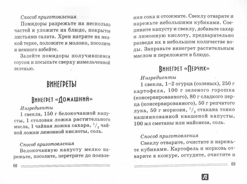 Иллюстрация 1 из 8 для Самые вкусные рецепты. Пасхальный стол   Лабиринт - книги. Источник: Лабиринт
