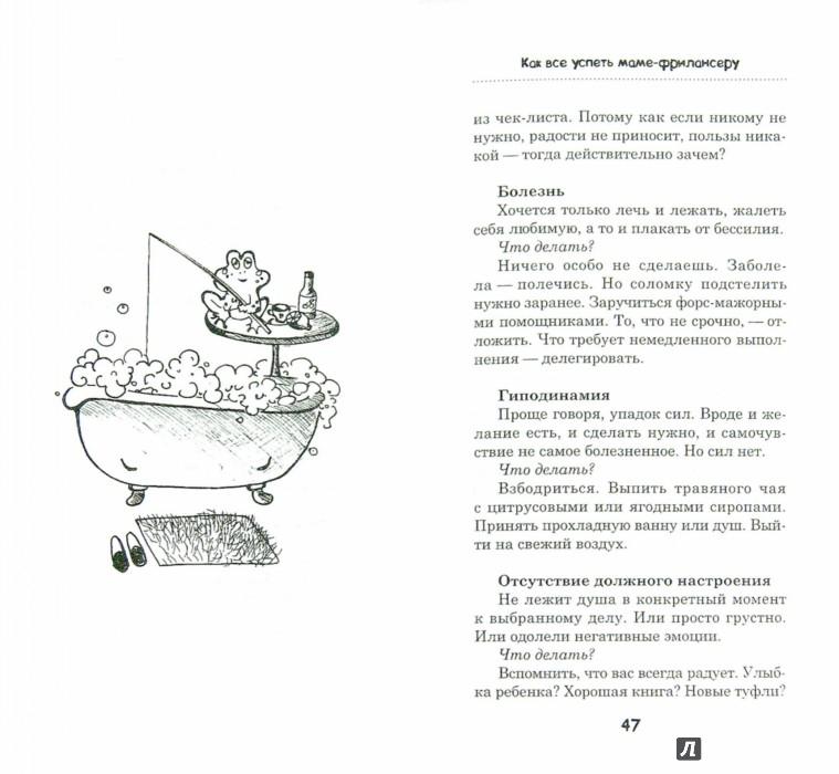 Иллюстрация 1 из 22 для FLY-мама.RU: Спокойно, всё по плану! Мой дом в стиле дзен - Надежда Меркушева | Лабиринт - книги. Источник: Лабиринт