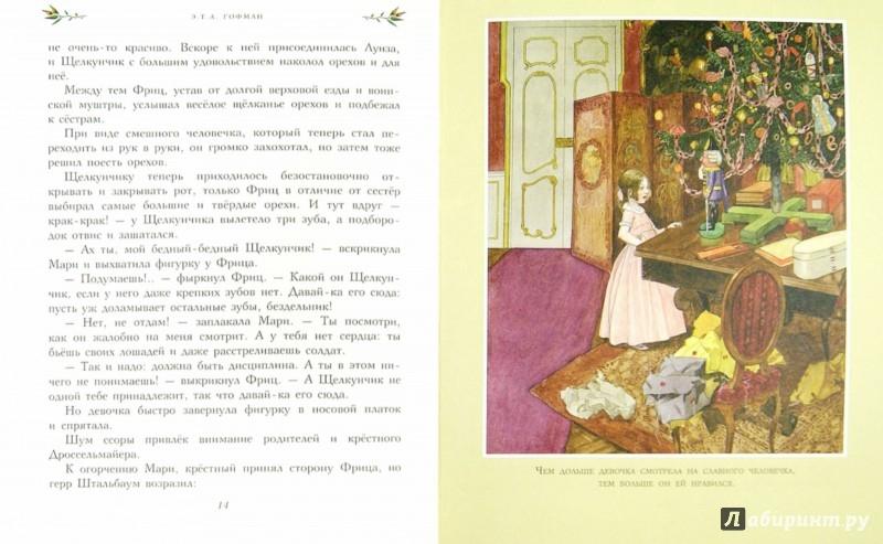 Иллюстрация 1 из 40 для Щелкунчик и Мышиный король - Гофман Эрнст Теодор Амадей   Лабиринт - книги. Источник: Лабиринт