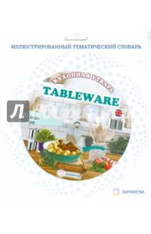"""Тематический словарь """"Tableware. Кухонная утварь"""""""