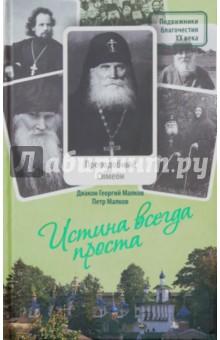 Истина всегда проста... Жизнеописание и поучения преподобного Симеона Псково-Печерского