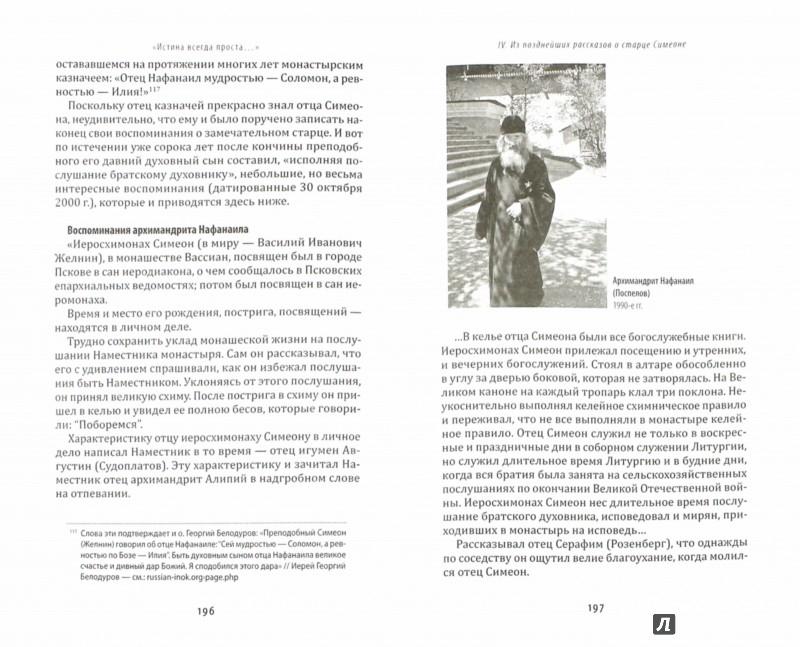 Иллюстрация 1 из 16 для Истина всегда проста... Жизнеописание и поучения преподобного Симеона Псково-Печерского - Диакон, Малков | Лабиринт - книги. Источник: Лабиринт