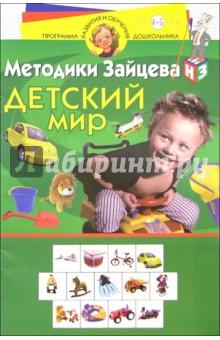 Детский мир: Для детей 4-5 лет