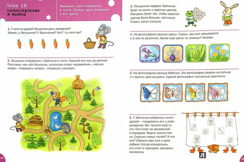 Иллюстрация 1 из 35 для Логика. Тетрадь для детей 6-7 лет. ФГОС - Елена Ульева | Лабиринт - книги. Источник: Лабиринт