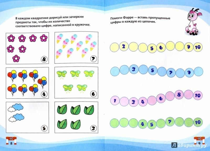 Иллюстрация 1 из 4 для Игры и головоломки. Джерри | Лабиринт - книги. Источник: Лабиринт