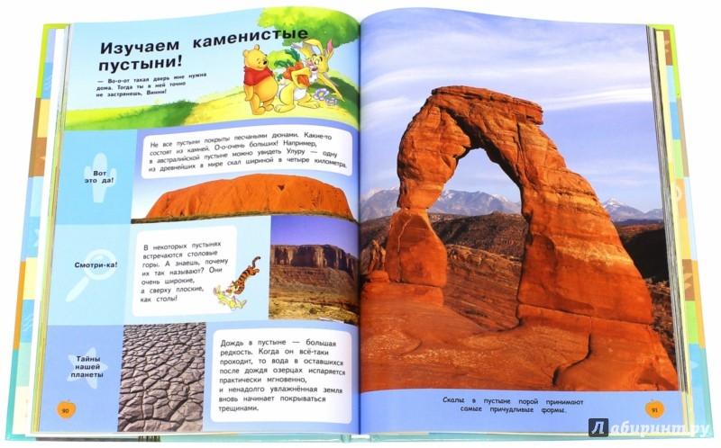 Иллюстрация 1 из 54 для Земля (Winnie the Pooh)   Лабиринт - книги. Источник: Лабиринт