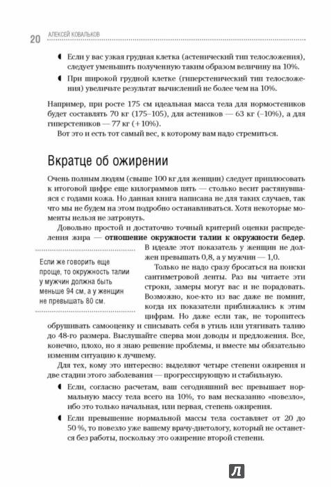 Маска димитриоса читать
