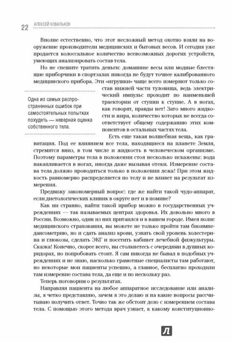 ковальков алексей владимирович диетолог