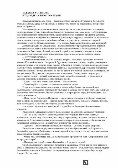 Иллюстрация 1 из 7 для Чудны дела твои, Господи! - Татьяна Устинова | Лабиринт - книги. Источник: Лабиринт