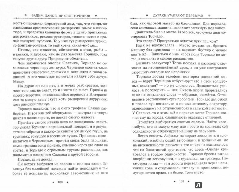 Иллюстрация 1 из 6 для Дураки умирают первыми - Панов, Точинов | Лабиринт - книги. Источник: Лабиринт