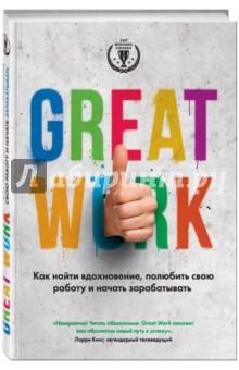 Обложка книги Great work. Как найти вдохновение, полюбить свою работу и начать зарабатывать