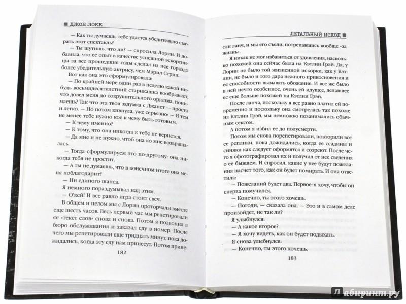 Иллюстрация 1 из 22 для Летальный исход - Джон Локк | Лабиринт - книги. Источник: Лабиринт