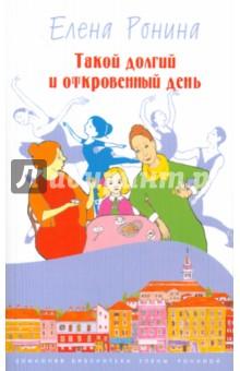 Такой долгий и откровенный день. Повесть, рассказыСовременная отечественная проза<br>В Черногорию в гости к бывшей балерине, 70-летней  Ольге, приезжает старинная подруга Ядвига. Женщины познакомились еще в детстве; обе танцевали в Большом театре. Весь долгий день подруги вспоминают свою жизнь. У Ольги она спокойная, размеренная; у Ядвиги, напротив, бурная, драматичная.<br>О том, что нужно стремиться быть честным перед самим собой, не забывать добро, не предавать друзей, с терпением принимать сложность характера близкого человека, старательно выстраивать отношения с детьми, - повествует книга Елены Рониной.<br>