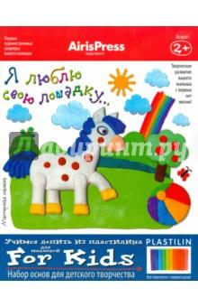 """Мастерская малыша """"Я люблю свою лошадку"""". Набор основ для детского творчества"""