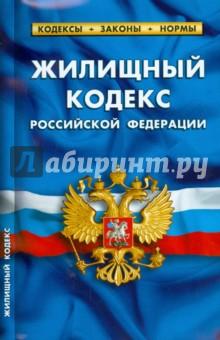 Жилищный кодекс Российской Федерации по состоянию на 1 февраля 2015 года