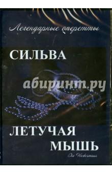 Ивановский Александр, Болвари Г. Летучая мышь. Сильва (DVD)
