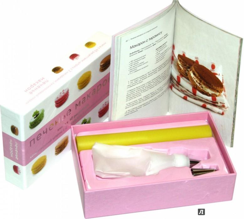 Иллюстрация 1 из 13 для Печенье макарон (подарочный набор) - Филипп Мерель   Лабиринт - книги. Источник: Лабиринт
