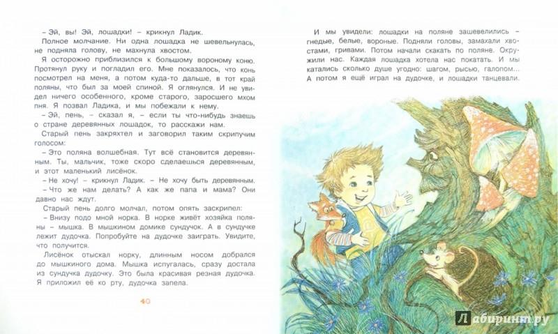 Иллюстрация 1 из 23 для Солнечные прятки - Георгий Балл   Лабиринт - книги. Источник: Лабиринт