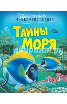Тайны моряЧеловек. Земля. Вселенная<br>Эта красочная энциклопедия - настоящая находка для любознательного читателя. Перелистывая страницы, рассматривая яркие иллюстрации и читая короткие, но емкие объяснения к ним, ребенок откроет для себя чарующий мир моря, узнает, какие удивительные создания живут в его водах, как возникают приливы и отливы, из чего состоит планктон, как выращивают жемчуг и еще много-много интересного. А кроме того, найдет задания и головоломки, которые сможет решить, если будет внимательно читать книгу.<br>Для среднего школьного возраста.<br>