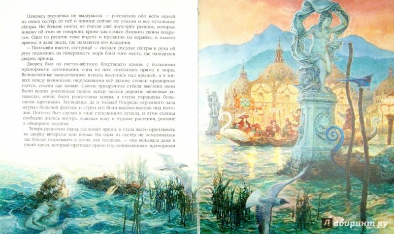 Иллюстрация 1 из 36 для Русалочка - Ханс Андерсен | Лабиринт - книги. Источник: Лабиринт