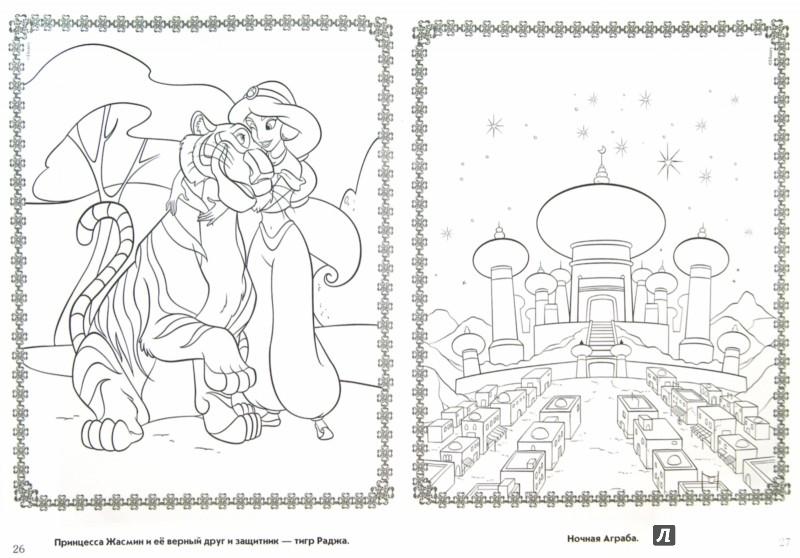 Иллюстрация 1 из 16 для Принцессы. Раскрась, наклей, отгадай! 4 в 1 (№1406) | Лабиринт - книги. Источник: Лабиринт