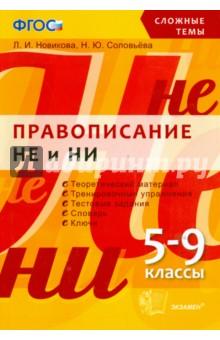 """Сложные темы. Правописание """"Не"""" и """"Ни"""". 5-9 классы. ФгоС"""