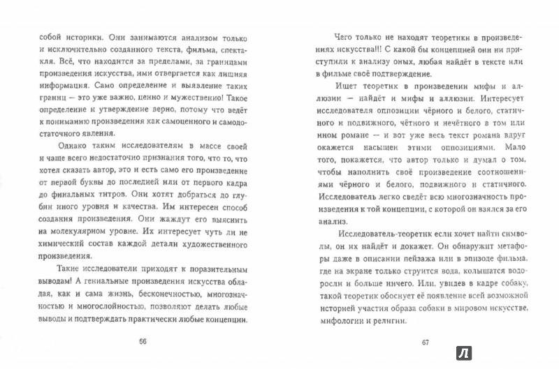 Иллюстрация 1 из 10 для Письма к Андрею: записки об искусстве - Евгений Гришковец | Лабиринт - книги. Источник: Лабиринт
