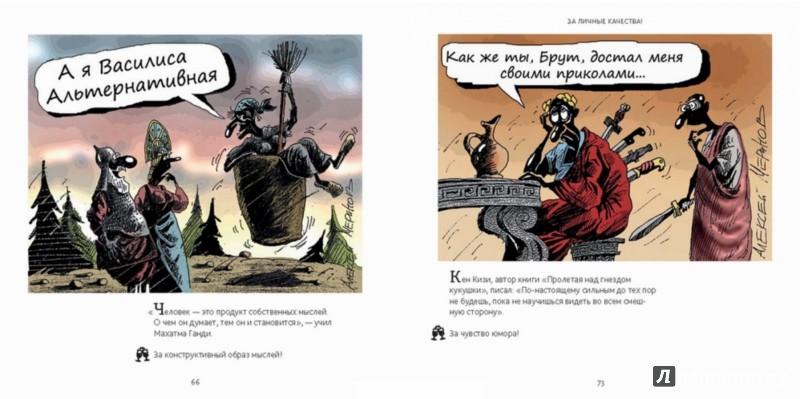Иллюстрация 1 из 3 для За все хорошее! Тосты с рисунками Алексея Меринова - Алексей Меринов | Лабиринт - книги. Источник: Лабиринт