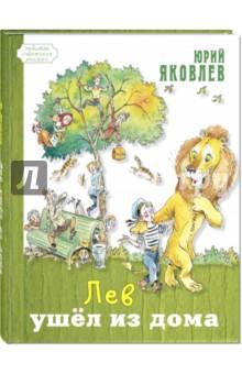 Лев ушёл из домаСказки отечественных писателей<br>В Москве переполох: по городу спокойно разгуливает самый настоящий лев! Люди попрятались в дома, кое-кто залез на деревья, а по улицам рыщут пожарные и милиция.<br>Что же случилось? - А просто лев ушёл из зоопарка и отправился в аэропорт, чтобы улететь в Африку. Ведь ему сказали, что Африка - его родина.<br>Динамичная, весёлая и очень современная сказка о приключениях льва, его друга Лёши и о том, что такое родина.<br>Для детей младшего школьного возраста.<br>Сказка впервые была опубликована в  детском журнале Костёр в начале 70-х годов, в 1973 вышла в свет в книжном формате. Она так понравилась детям, что в 1977 году по ней сняли фильм на киностудии Азербайджанфильм (режиссёр - Расим Исмайлов, в фильме играл знаменитый лев Кинг-второй, живший у дрессировщиков Берберовых).<br>