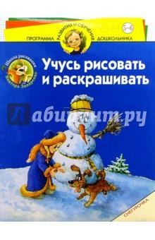Виктор Запаренко - Учусь рисовать и раскрашивать. Снегурочка. Для детей 5-6