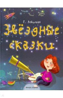 Звездные сказки. Моя первая книжка по астрономии, Левитан Ефрем Павлович