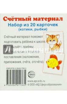 Счетный материал (набор из 20 карточек). Котики, рыбки