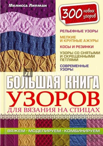 Скачать книгу 100 узоров для вязания на спицах