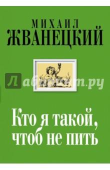 Кто я такой, чтоб не питьЮмор и сатира<br>В эту пятую книгу вошли трактатики, написанные после 2000 года.<br>Составитель: Сташкевич Олег.<br>