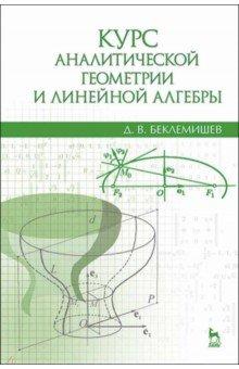 Курс аналитической геометрии и линейной алгебры. УчебникМатематические науки<br>В учебнике изложен основной материал, входящий в объединенный курс аналитической геометрии и линейной алгебры. векторная алгебра, прямые и плоскости, линии и поверхности второго порядка, аффинные преобразования, матричная алгебра и системы линейных уравнений, линейные пространства, евклидовы и унитарные пространства, аффинные пространства, тензорная алгебра.<br>Учебник предназначен для студентов вузов.<br>13-е издание, исправленное.<br>