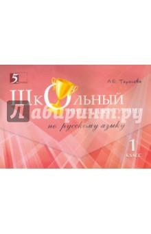 Русский язык. Интеллект-турнир. 1 класс