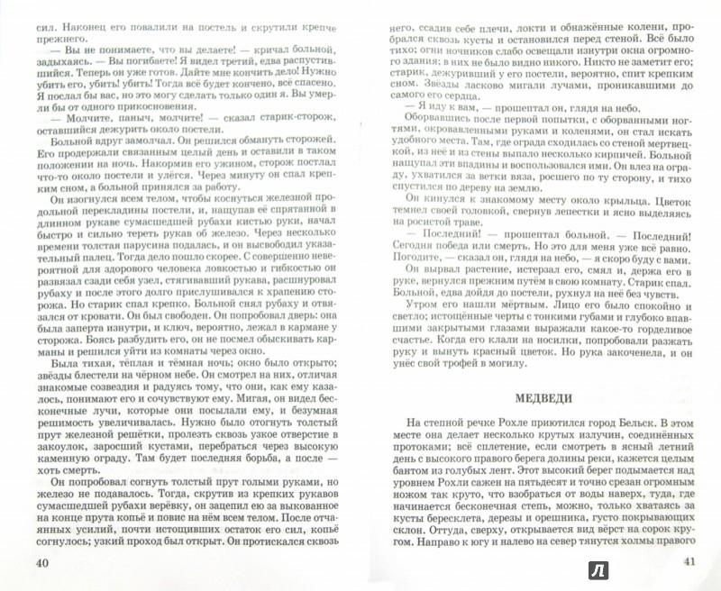 Иллюстрация 1 из 10 для Рассказы и сказки - Всеволод Гаршин | Лабиринт - книги. Источник: Лабиринт