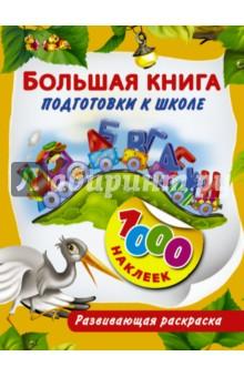 Большая книга подготовки к школе. 1000 наклеек