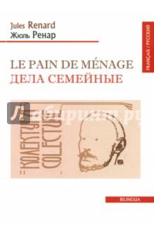 Обложка книги Le pain de menage/Дела семейные (франц/рус.текст)