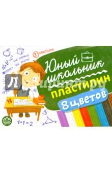 """Пластилин """"ЮНЫЙ ШКОЛЬНИК"""", 8 цветов, стек (ПЮШ1208С)"""