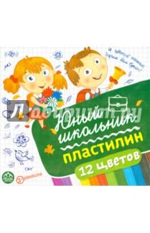 Пластилин ЮНЫЙ ШКОЛЬНИК , 12 цветов, стек (ПЮШ18012С)
