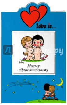 Love is… Моему единственномуСборники тостов, поздравлений<br>Квадратная книга-открытка в твердом переплете, вложенная в открытку.<br>Забавные картинки с нежными словами любви станут лучшим  подарком на День святого Валентина, 8 марта, День рождения, свадьбу, годовщину и другие праздники!<br>Чудесные иллюстрации Love is... создадут романтичное настроение и вызовут самые теплые и волшебные воспоминания из детства...<br>